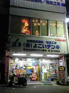 image/k-yokoi-2005-12-06T20:17:46-1.JPG